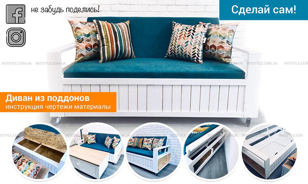Диван из поддонов своими руками. Как сделать. Как сшить или где купить матрасы и подушки для диванов из поддонов