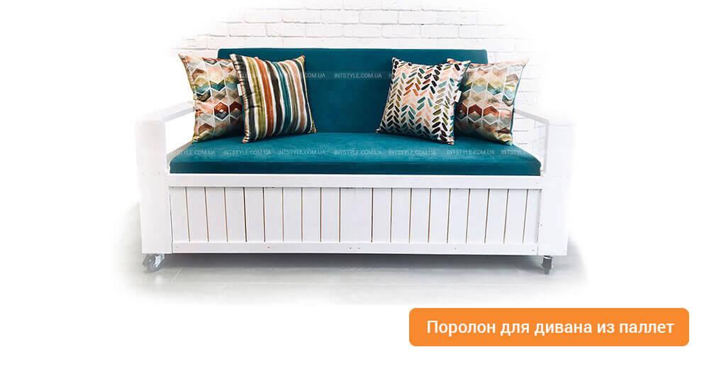 Поролон для диванов из паллет ППУ наполнитель паралон