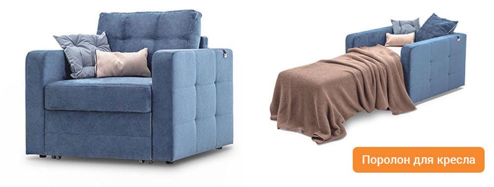 Поролон ППУ для раскладного кресла паралон купить инструкция наполнители