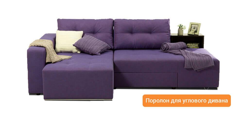 Поролон ППУ для углового дивана паралон инструкция наполнитель