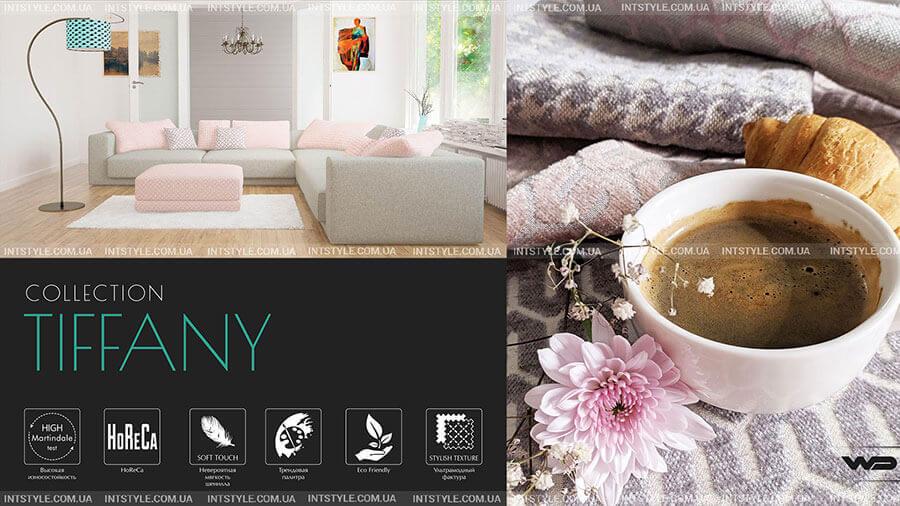 Мебельные ткани премиум сегмент. Тренд 2020 года