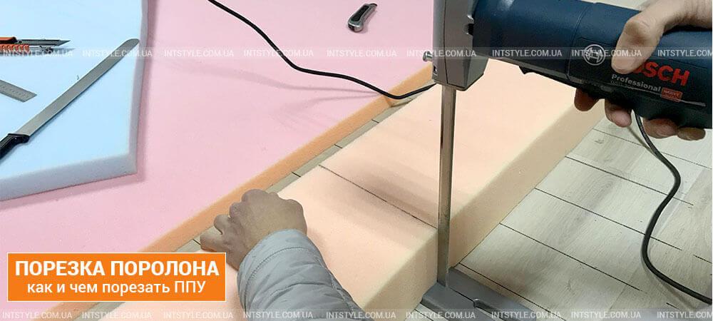 Порезка поролона ППУ как и чем порезать разрезать резать поролон