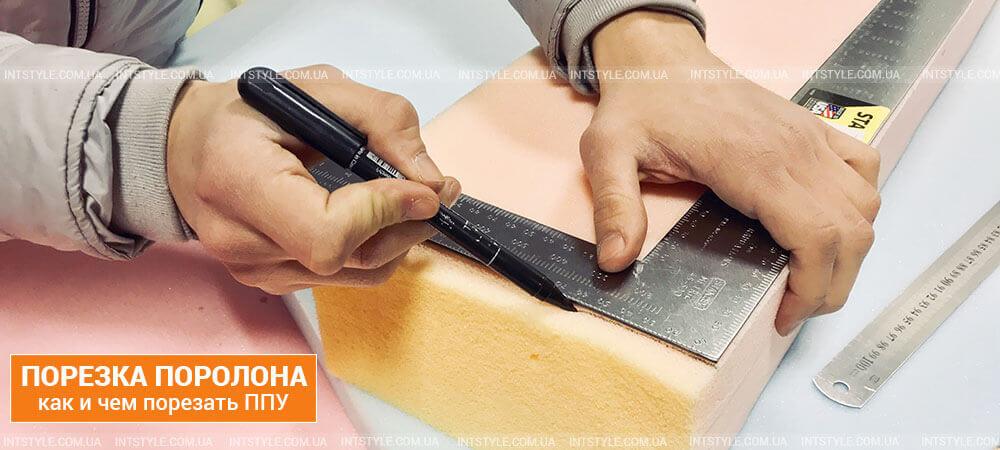 Порезка поролона ППУ чем как резать поролон